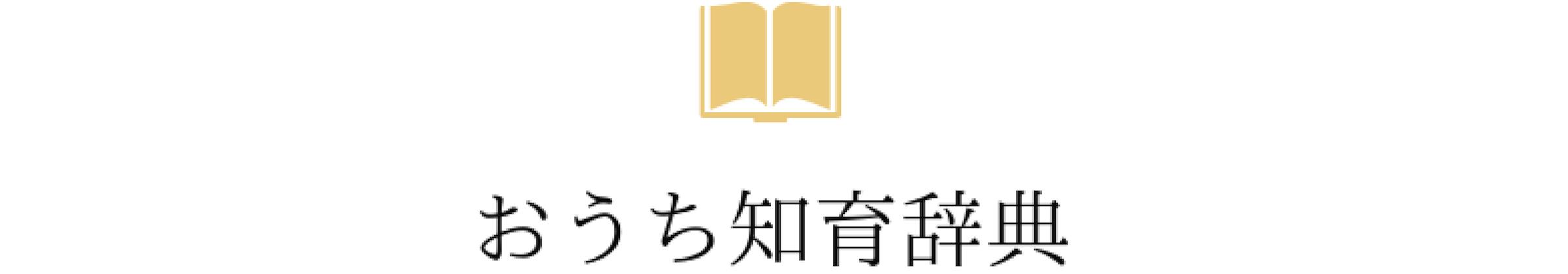 おうち知育辞典