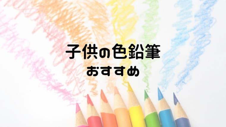 子供の色鉛筆