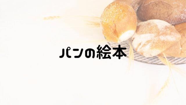 パンの絵本