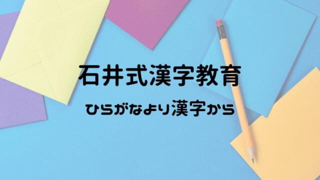 石井式漢字教育ひらがなより漢字から