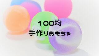 100均手作りおもちゃ