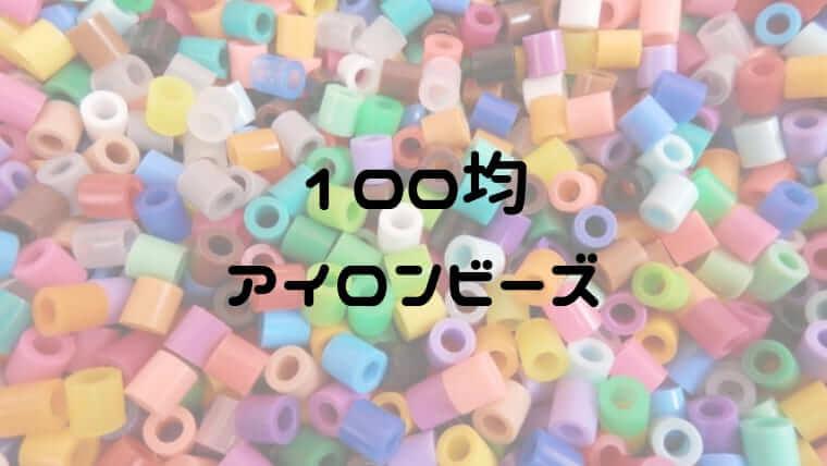 100均 アイロンビーズ