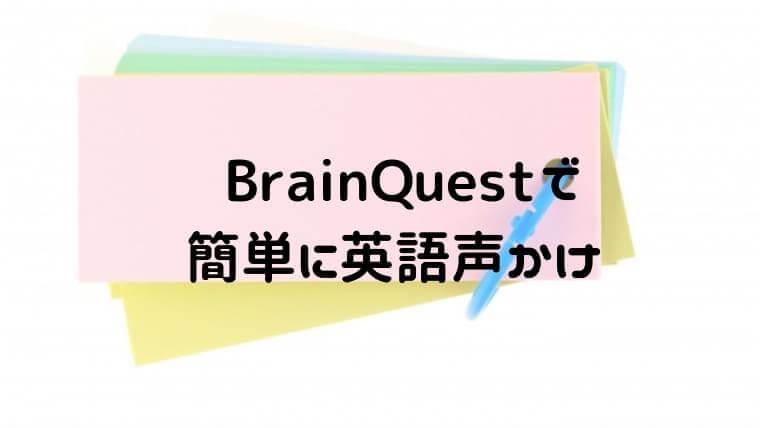 BrainQuest
