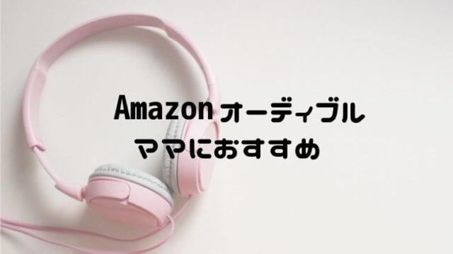 Amazonオーディブルママにおすすめ