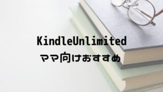 KindleUnlimited