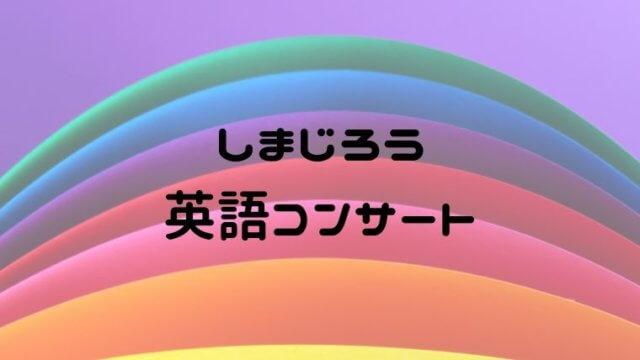 しまじろう英語コンサート
