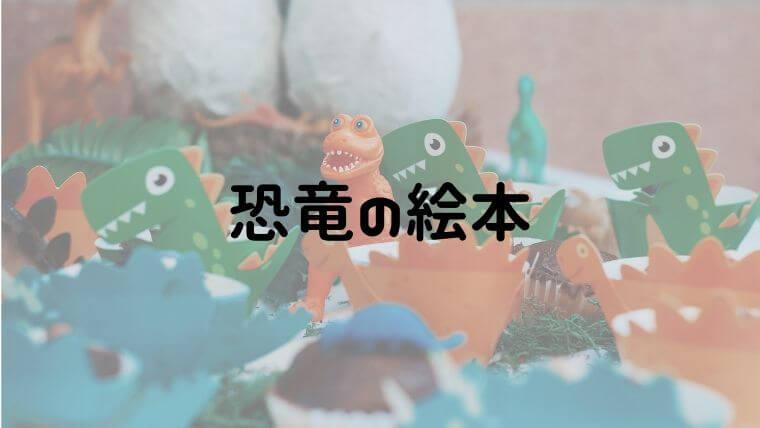 恐竜の絵本
