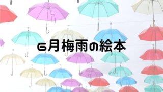 6月梅雨の絵本