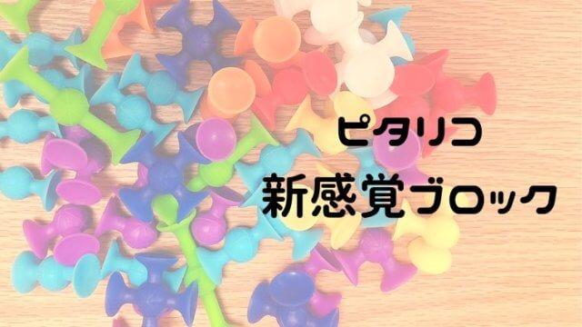 ピタリコ新感覚ブロック