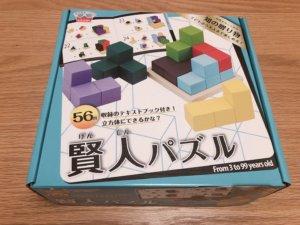 賢人パズル箱