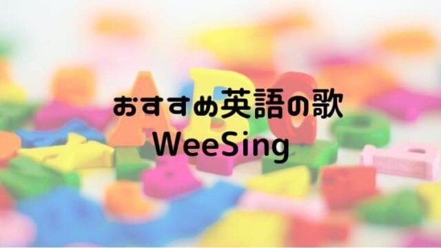 おすすめ英語の歌