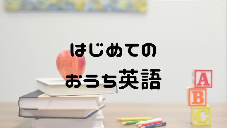 はじめてのおうち英語