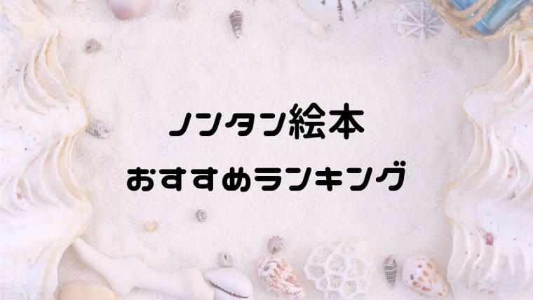ノンタン絵本おすすめランキング