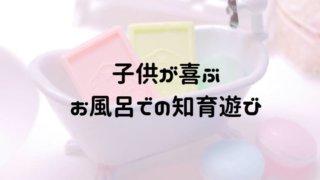 子供が喜ぶお風呂での知育遊び5選
