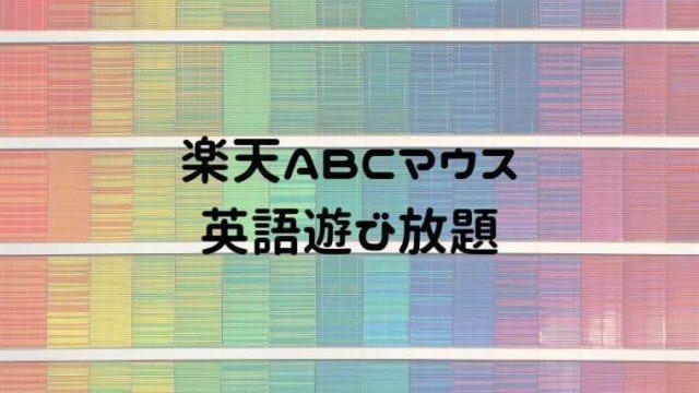 楽天ABCマウス 英語遊び放題
