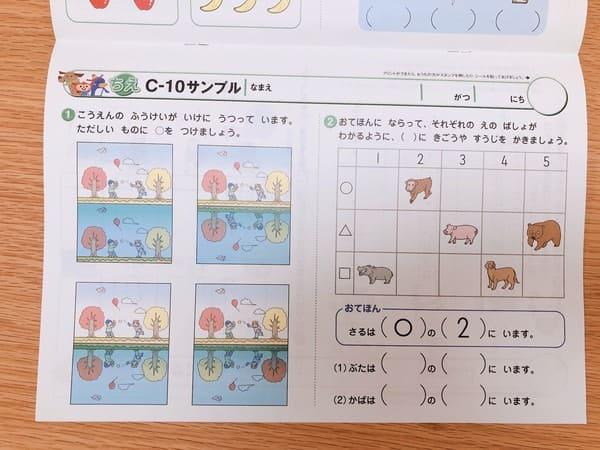 七田式のプリントcちえ10