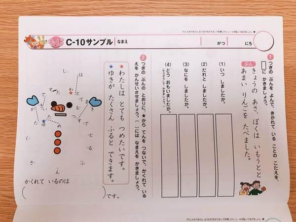 七田式のプリントcもじ10