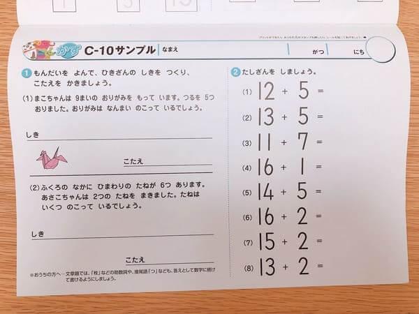 七田式のプリントcかず10