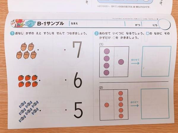 七田式のプリントBかず1