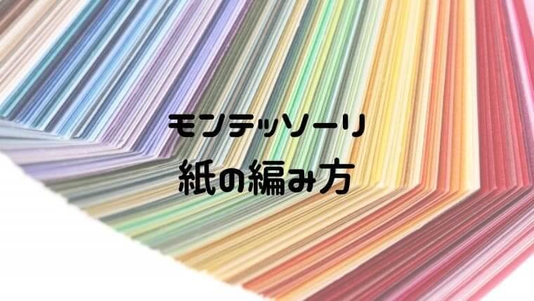 モンテッソーリ紙の編み方