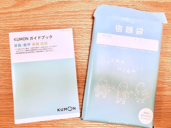 くもん無料体験学習宿題袋