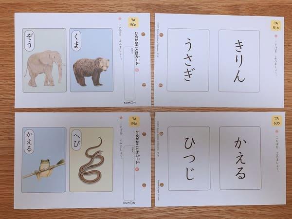 くもん無料体験学習国語読み