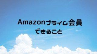 Amazonプライム会員できること