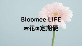 Bloomee LIFEお花の定期便