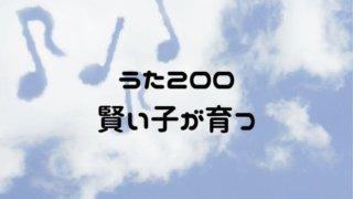くもんのうた200