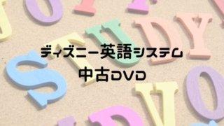 ディズニー英語システムDVD