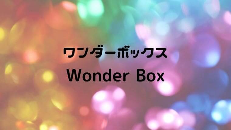 WonderBoxワンダーボックス