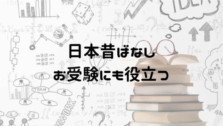 日本昔ばなし本