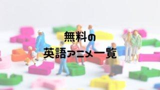 無料英語アニメ