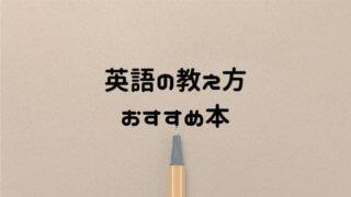 英語の教え方おすすめ本