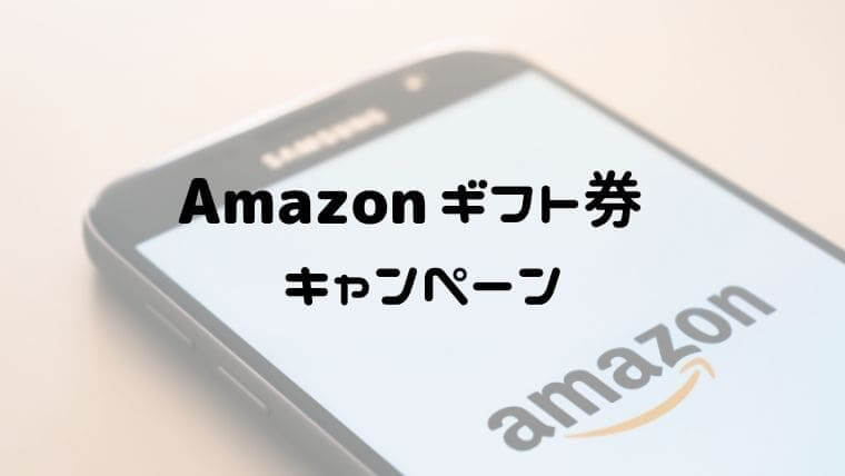 Amazonギフト券 キャンペーン
