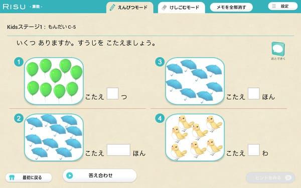 RISU問題画面kidsステージ1 C-5