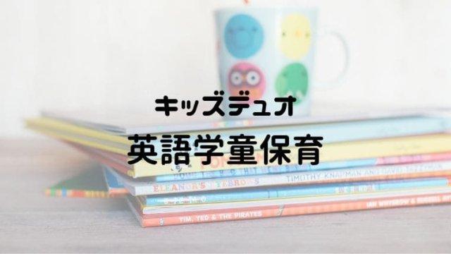 キッズデュオ 英語学童保育