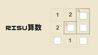 RISU算数