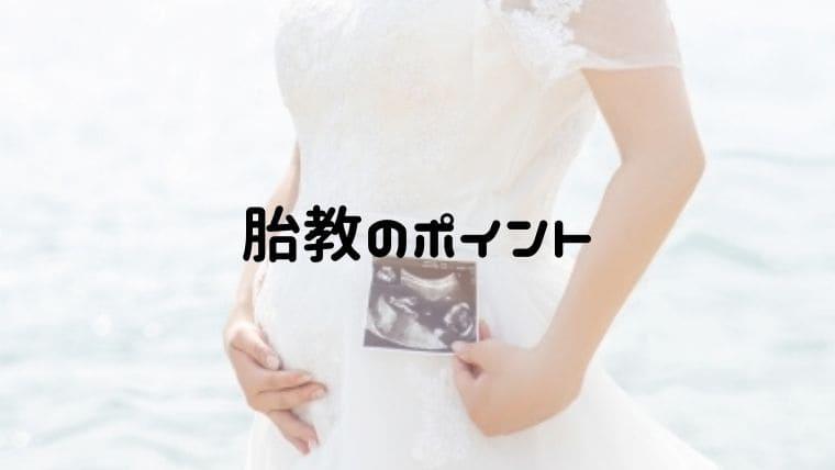 胎教のポイント