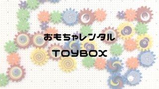 おもちゃレンタル TOYBOX