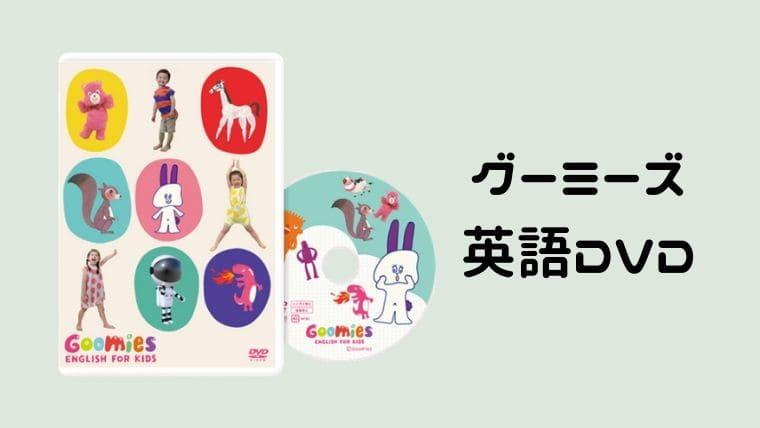 グーミーズ 英語DVD