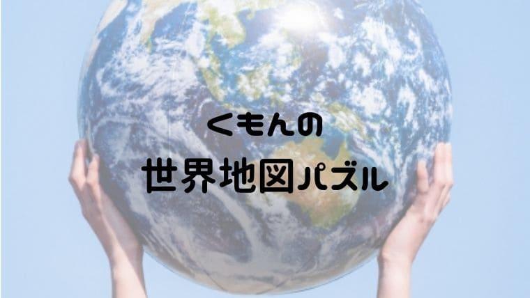 くもんの 世界地図パズル