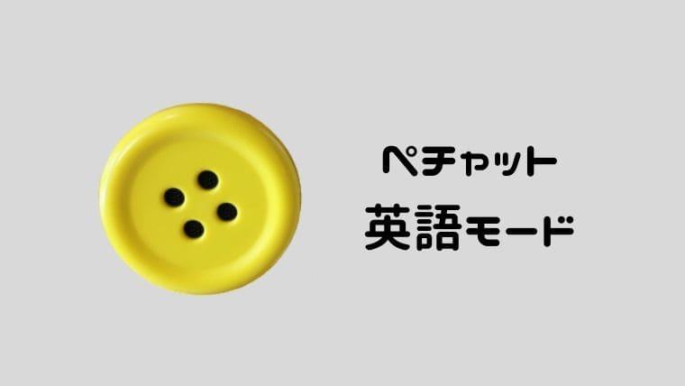 ぺチャット英語モード