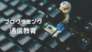 プログラミング 通信教育