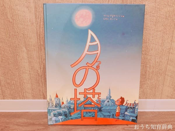 ワールドライブラリー絵本3 (1)