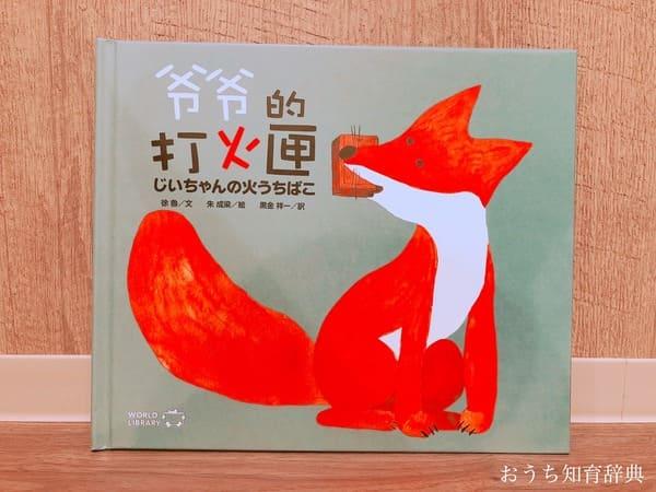ワールドライブラリー絵本3 (2)