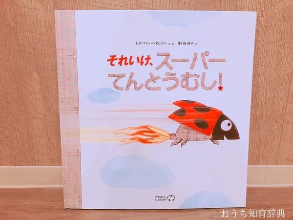 ワールドライブラリー絵本3