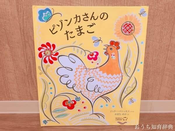 ワールドライブラリー絵本5