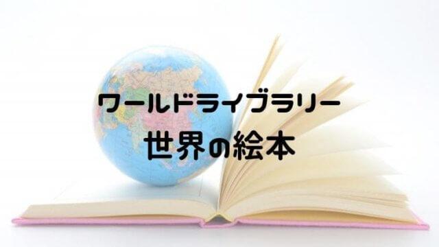 ワールドライブラリー 世界の絵本