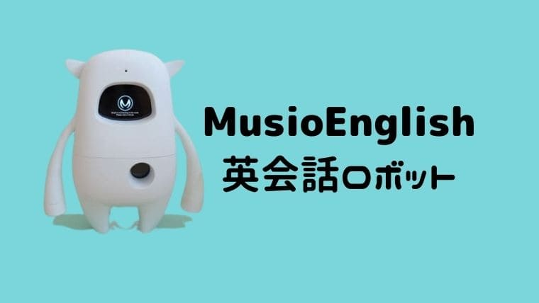 MusioEnglish英会話ロボット